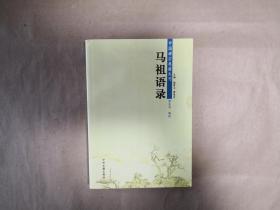 中国禅宗典籍丛刊之《马祖语录》(全一册)