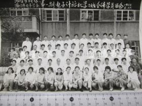 潍坊市科协、潍坊市电子学会——第一期电子计算机学习班全体学员留念——1984.6