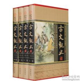正版  古文观止(全4册)9D08f