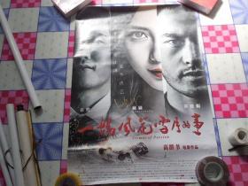 一场风花雪月的事  海报  75CM*105CM 杨颖  高群书 在熙  签名