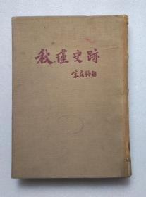 秋瑾史迹 精装本 1958年一版一印