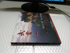 武当山:[英汉对照]