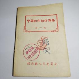 1959年国庆献礼珍本医书中医秘方验方汇集第一集
