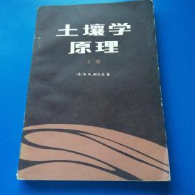 土壤学原理(上册)