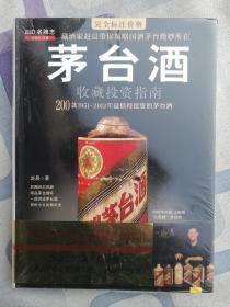 茅台酒收藏投资指南(正版未拆封)