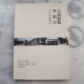 古韵新貌华阳宫  2018华阳宫修缮记事  B14.10.24
