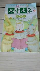 儿童文学2010第三季合订本(中)选萃版
