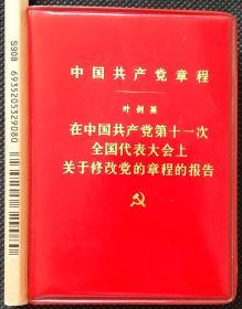 中国共产党章程叶剑英在中国共产党第十一次全国代表大会上关于修改党的章程的报告