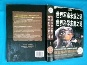 世界军事未解之谜 世界科学未解之谜(超值全彩白金版)