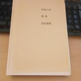 亨利八世  情敌  我的国家:杨周翰作品集04