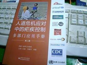 人道危机应对中的疟疾控制 : 多部门应用手册