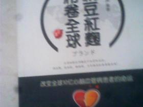纳豆红麴席卷全球【看图】 (改变全球10亿心脑血管病患者的命运)