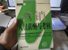 营销人员薪酬与考核:中国第一本最全面的营销人员薪酬与考核工具书9787801971555
