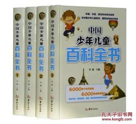 中国少年儿童百科全书 90221D