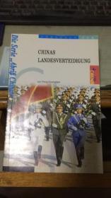 Chinas landesverteidigung