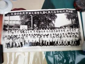 老照片 共青团安庆市商业局第五屇代表大会全体代表合影