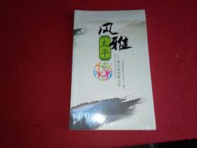 风雅太平(简介手册)安徽黄山太平旅游