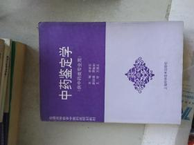 中药鉴定学(中药专业用)