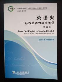 英语史:从古英语到标准英语