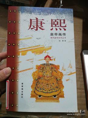 康熙皇帝画传