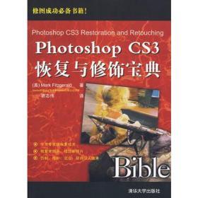 Photoshop CS3恢复与修饰宝典