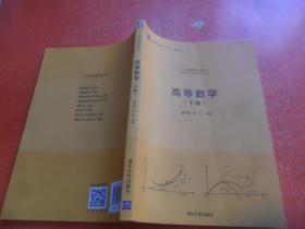 高等数学(下册)(大学数学基础丛书)