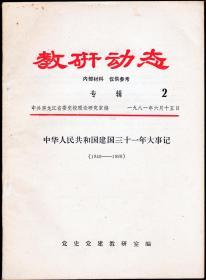 书刊-《教研动态·建国31周年大事记》1981年6月15日专辑2