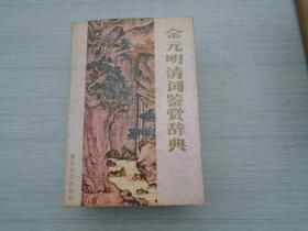 金元明清词鉴赏辞典( 大32开精装1本,原版正版老书 ,详见书影)