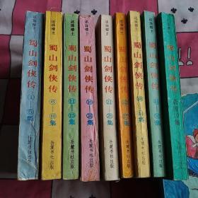 蜀山剑侠传(有1--25集、32--50集、后传10、缺26--31集一本、有9本合售200)