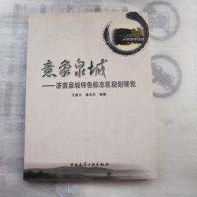 意象泉城--济南泉城特色标志区规划研究(铜版彩印)B14.10.24