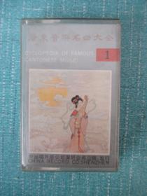 磁带: 广东音乐名曲大全(1)