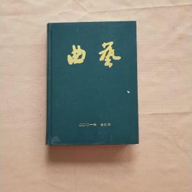 曲艺 2001年 第1-12期全(精装 合订本)
