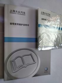 上海大众汽车途观使用维护说明书   有光盘