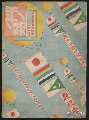 本网唯一伊斯兰回教文献史料,中国回教总联合会华北联合总部1939年编印《中国回教总联合会成立.一周年年报》大16开本照片6张套色地图两幅。。