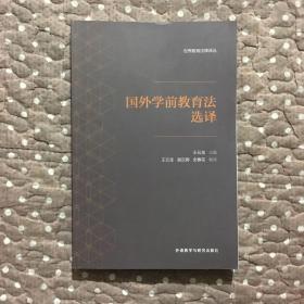 国外学前教育法选译