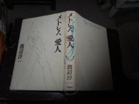 日文原版 渡边淳一 「ストレス爱人」