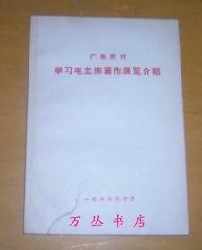 广东农村学习毛主席著作展览介绍