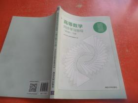 高等数学同步学习指导(第2版)下册