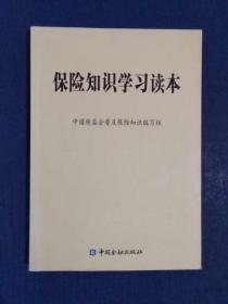 《保险知识学习读本》