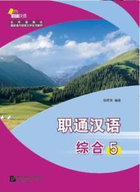 职通汉语 综合5(汉文版) 应用型院校国家通用语言文字教材