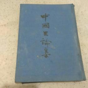 中国史论集(布面民囯书)