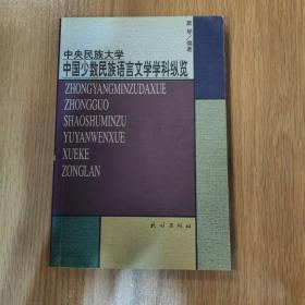 中央民族大学中国少数民族语言文学学科纵览
