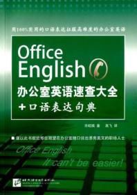 办公室英语速查大全+口语表达句典