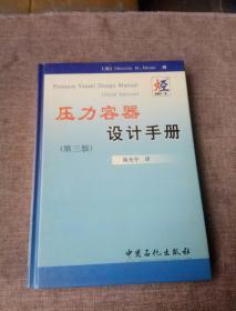 压力容器设计手册(第3版)