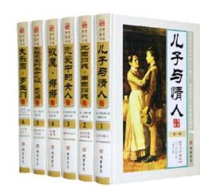 正版  世界孤本小说:全6册   9D08d