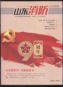 山东消防 (2018年第8期)【1927-2018 纪念八一建军节91周年】