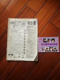 棋艺(1999年6月附一小册子)