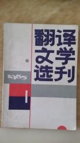 翻译文学选刊1985.1