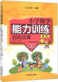 小学数学能力训练系列:四则运算(第1册)(1、2年级学生适用)
