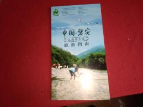 中国.磐安旅游指南